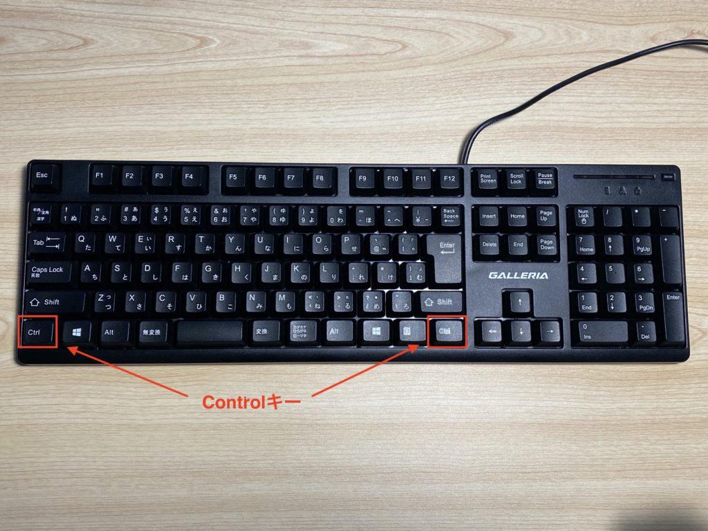 一般的なキーボードのコントロールキー