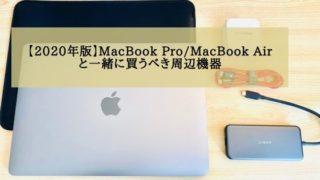 【2020年版】MacBook Pro_MacBook Air と一緒に買うべき周辺機器