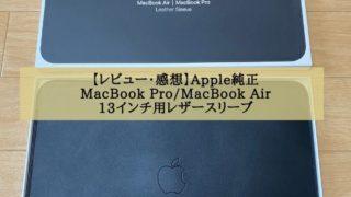 MacBookレザースリーブレビュー