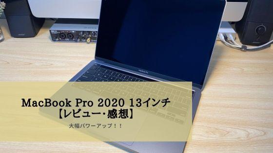 MacBookProレビュー