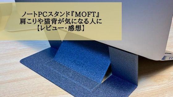 MOFTレビュー