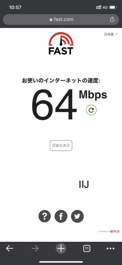 IIJ速度