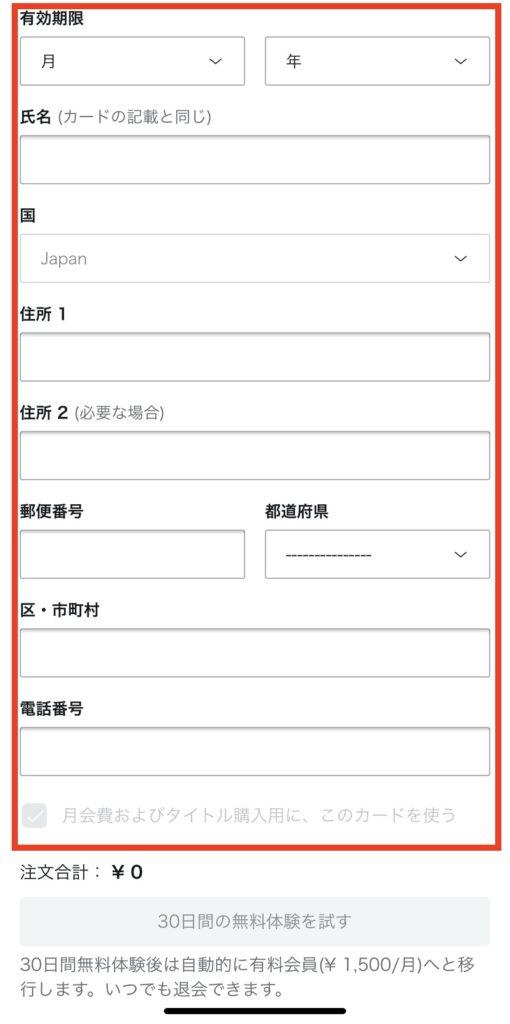 オーディブル登録時個人情報入力2