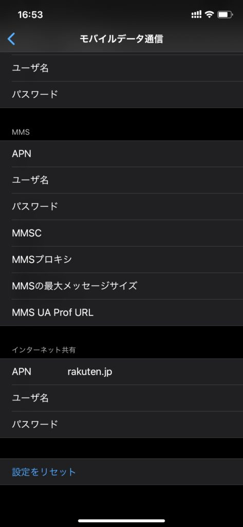モバイルデータ通信2