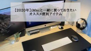 iMacデスク