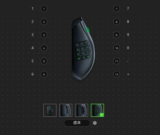 サイドボタンの設定(12ボタン)