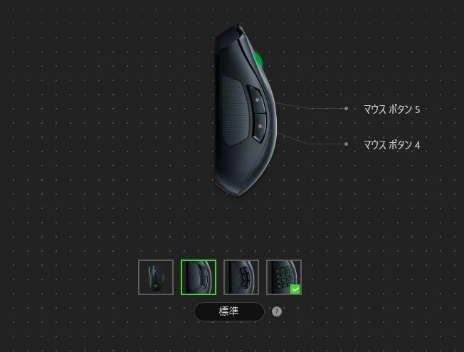 サイドボタンの設定(2ボタン)