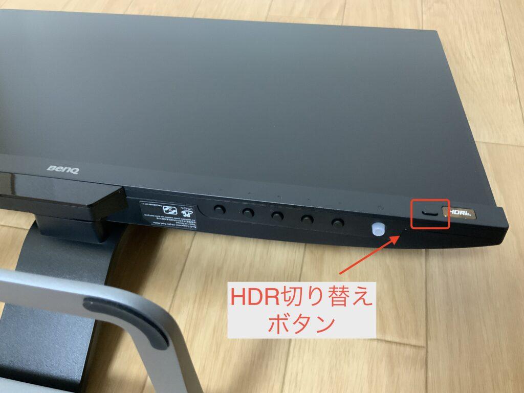 EW2480 HDRボタン